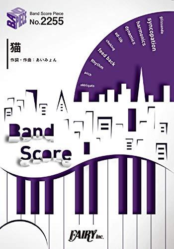 バンドスコアピースBP2255 猫 / DISH// ~シングル『僕たちがやりました』カップリング曲(あいみょん作詞作曲) (BAND SCORE PIECE)