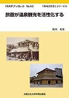 OMUPブックレットNO.63 旅館が温泉観光を活性化する (「地域活性化」シリーズ6)