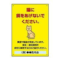 〔屋外用 看板〕 猫に餌をあげないでください イラスト 縦型 ゴシック 穴あり 名入れ無料 (A3サイズ)