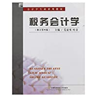 Accounting professional series of textbooks Tax Accounting (Amendment No. 3) [Paperback](Chinese Edition)