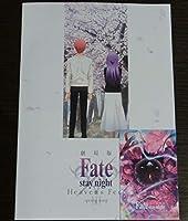 劇場版 Fate/stay night Heavens Feel 第3章 spring song 来場者特典 7週目 桜パンフレット【半券付き】入場者特典