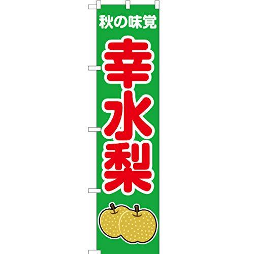 【2枚セット】のぼり 秋の味覚 幸水梨(緑) JAS-267 [並行輸入品]