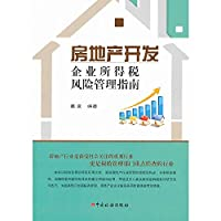 Real Estate Development Enterprise Income Risk Management Guide(Chinese Edition)