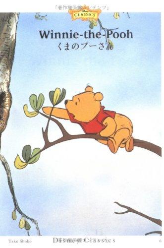 くまのプーさん (ディズニー・クラシックス)の詳細を見る