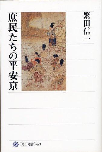 庶民たちの平安京 (角川選書)