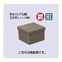 未来工業 正方形防水プールボックス カブセ蓋・ノック無 200×200×150mm チョコレート 1個価格 PVP-2015BT