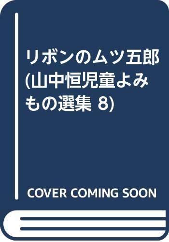 リボンのムツ五郎 (山中恒児童よみもの選集 8)