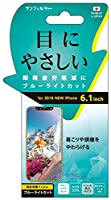 iDress iPhoneXR スタンダード ブルーライトカット BLW 液晶保護フィルム 目の疲れを軽減 i32BBLW
