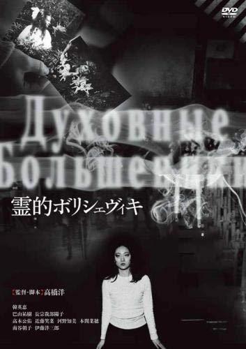 霊的ボリシェヴィキ [DVD]