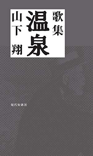 温泉 (gift10叢書)