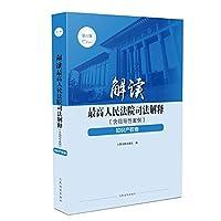 Interpretation of the Supreme Court judicial interpretation (including guiding case) Intellectual Property volume(Chinese Edition)