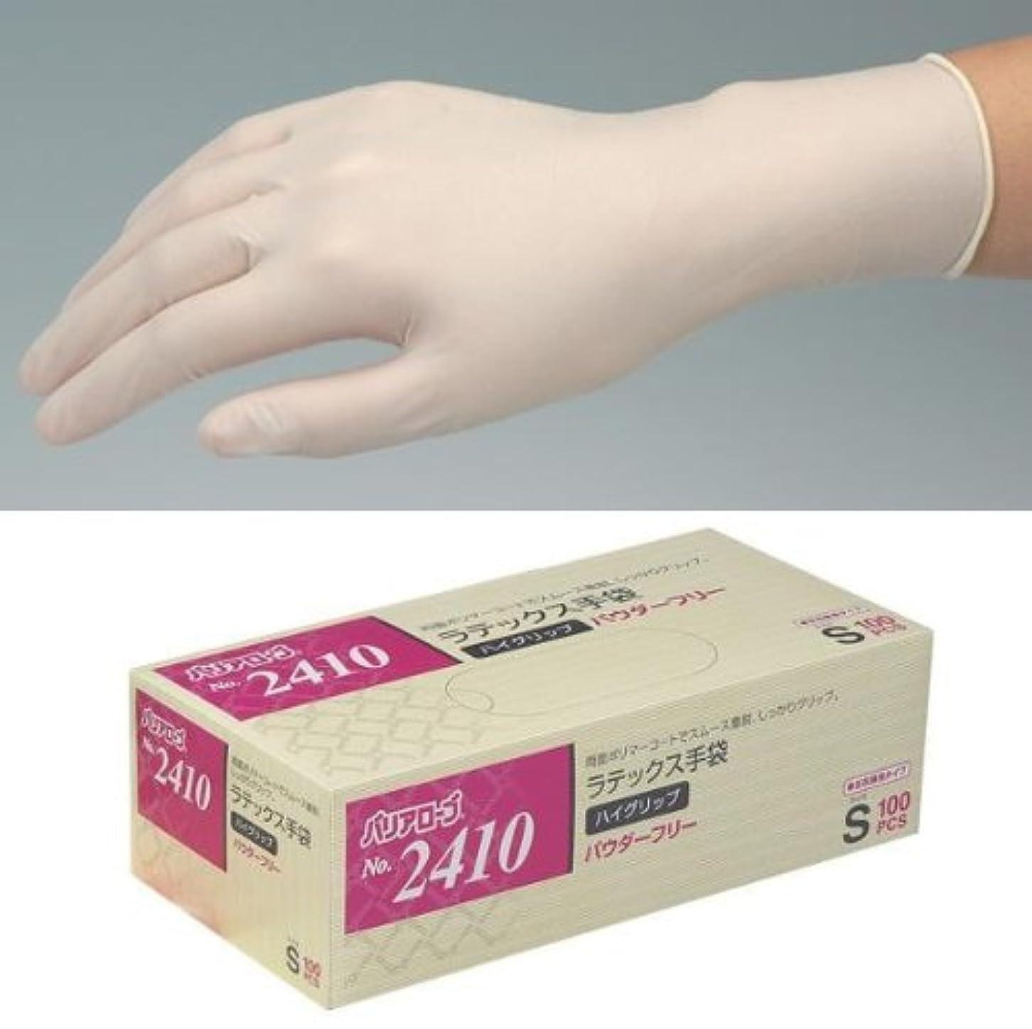 シャーロックホームズ確認地味なバリアローブ ラテックス手袋 ハイグリップPF(左右兼用) 100枚×20箱 NO.2410 S