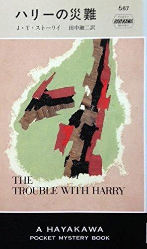 ハリーの災難 (ハヤカワ・ミステリ 687)