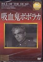 吸血鬼ボボラカ 《IVC BEST SELECTION》 [DVD]