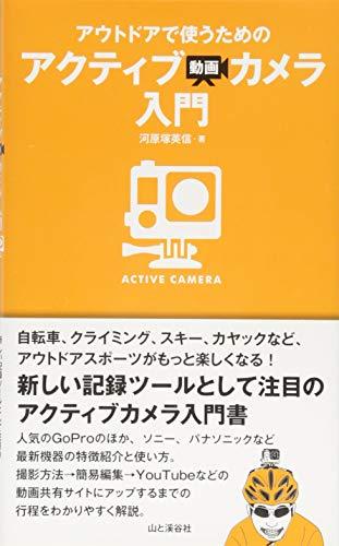 アウトドアで使うためのアクティブ動画カメラ入門