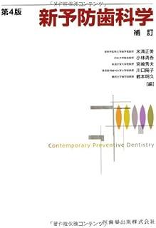 新予防歯科学第4版