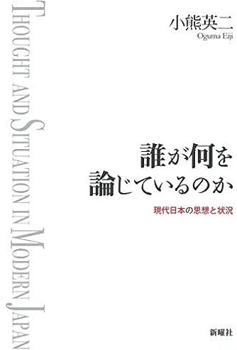 誰が何を論じているのか: 現代日本の思想と状況
