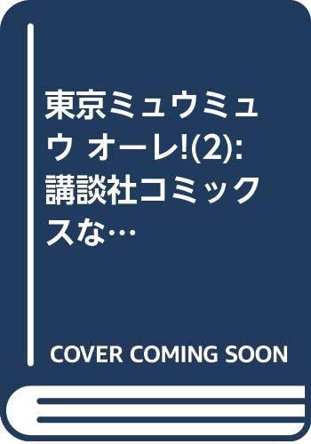 東京ミュウミュウ オーレ!(2)