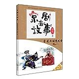 Stories of Peking Opera (Li Kui Made A Mess in Zhongyi Hall) (Chinese Edition)