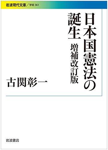 日本国憲法の誕生 増補改訂版 (岩波現代文庫)