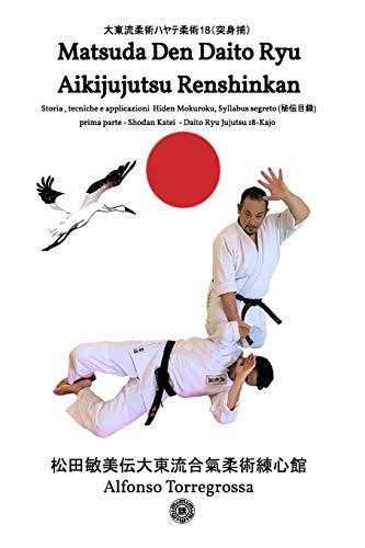 Matsuda Den Daito Ryu Aikijujutsu Renshinkan松田敏美伝大東流合氣柔術練心館