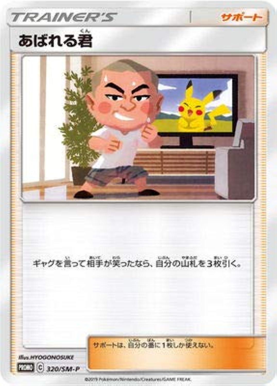 gran descuento Pokemon Coched Coched Coched PK-SM-P-320 You Are Alone  precio mas barato