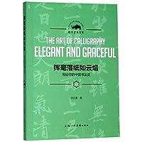挥毫落纸如云烟——写给你的中国书法史(犀牛艺术文库)