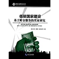 Carbon National Development: An Empirical Study on Financial services(Chinese Edition)