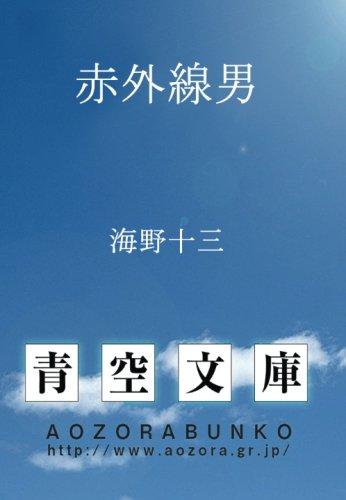 赤外線男 (青空文庫POD)