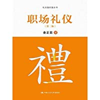 Workplace etiquette (second edition) (etiquette books) face to face(Chinese Edition)