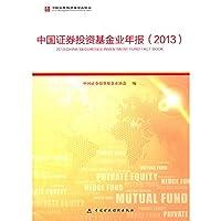 中国证券投资基金业年报(2013)