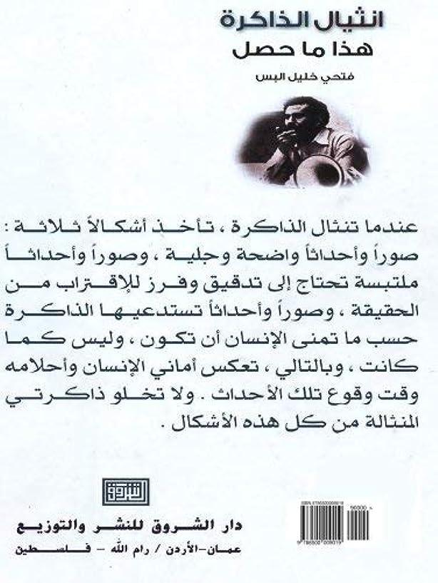 痴漢回転させる誤ってInthiya?l al-dha?kirah: ha?dha? ma? h?as?al (Arabic Edition) [並行輸入品]