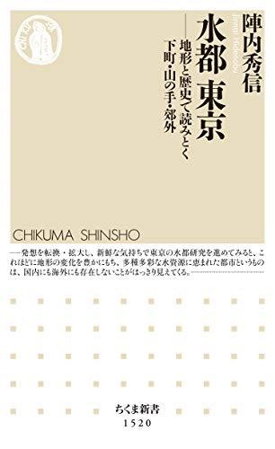 水都 東京 ──地形と歴史で読みとく下町・山の手・郊外 (ちくま新書)