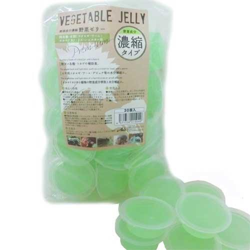 爬虫類・小動物用 野菜ゼリー 30個入り 紙製卵トレー(ハーフ)2枚付