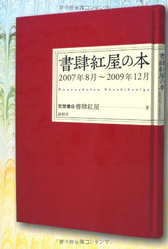 書肆紅屋の本―2007年8月~2009年12月の詳細を見る