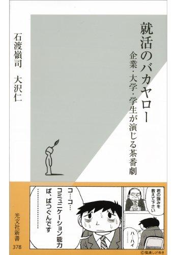 就活のバカヤロー~企業・大学・学生が演じる茶番劇~ (光文社新書)