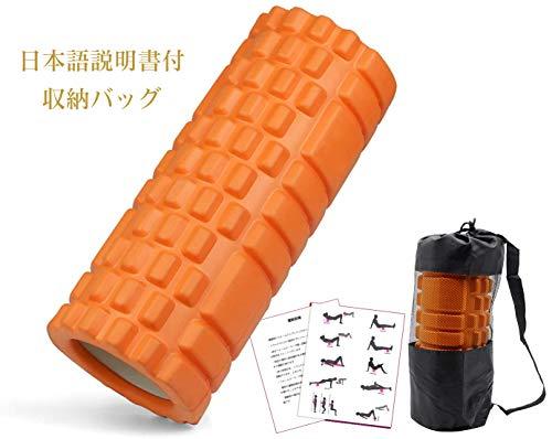 フォームローラー 筋膜リリース ローラー 筋膜ローラー ヨガポール 耐荷重200kg 日本語説明書 収納バッグ付き 首 肩こり 背中 腰 体幹 筋肉 ほぐす (オレンジ)