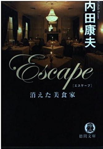 Escape 消えた美食家 (徳間文庫)