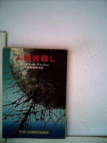 人類皆殺し (ハヤカワ文庫)