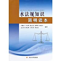 Reading knowledge of condensed water regulations(Chinese Edition)