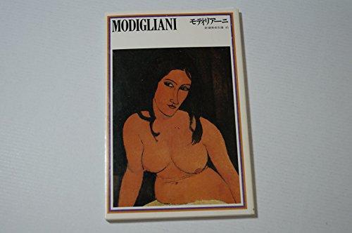 モディリアーニ (新潮美術文庫 45)の詳細を見る