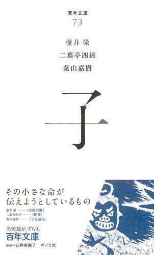 子 (百年文庫)の詳細を見る