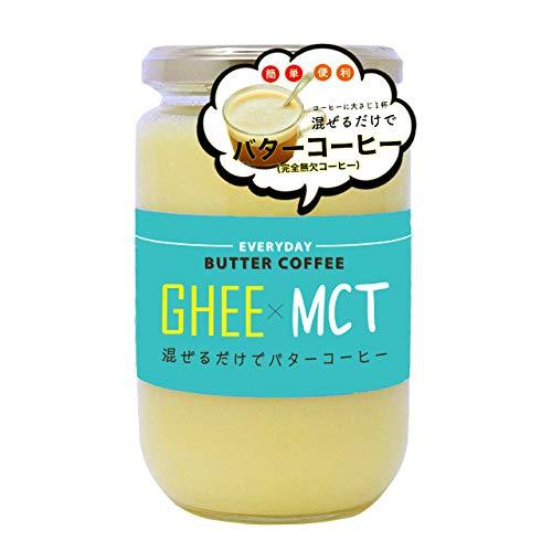 【混ぜるだけでバターコーヒー】 ギー & MCTオイル 大容量300g エブリディ・バターコーヒー