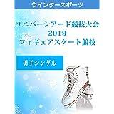 ユニバーシアード競技大会2019 フィギュアスケート競技 男子シングル
