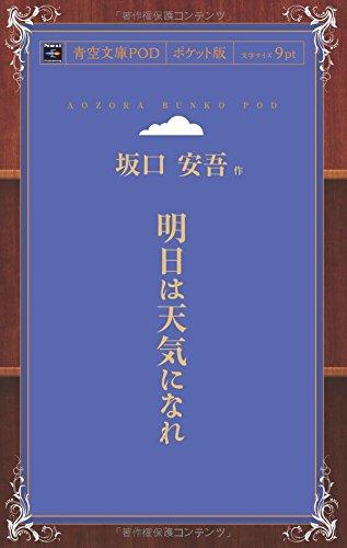 明日は天気になれ (青空文庫POD(ポケット版))