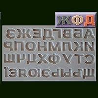 KIVDFIGC 1ピースロシアアルファベットケーキ型シリコーンロシア手書きmld ·キャピタル小文字アルファベットスクリプト手紙フォンダンモールドFM1407