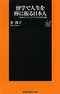留学で人生を棒に振る日本人 (扶桑社新書)