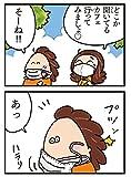 あたしンち NEO(仮)