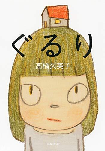 ぐるり (単行本)