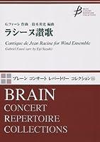 ラシーヌ讃歌/フォーレ ブレーンコンサートレパートリーコレクション(COMS85030)